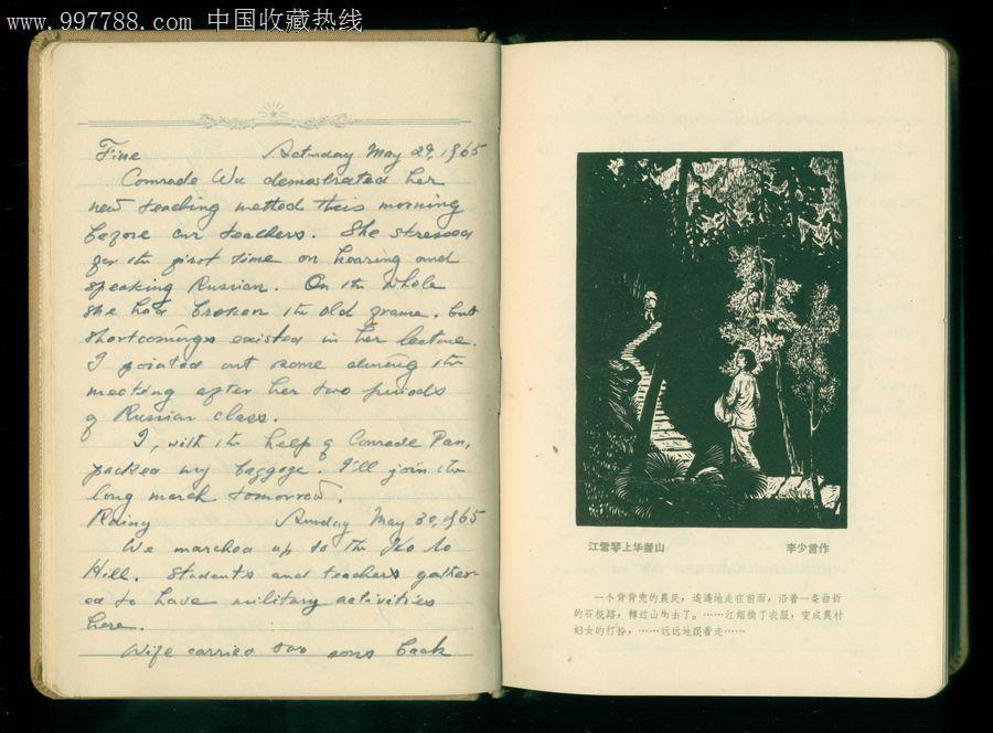 1963年出品缎面精装凹版笔记本,红岩日记,木刻插图,纯英文日记_价格