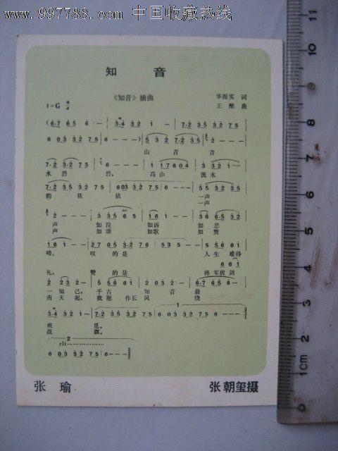 毕业歌尤克里里歌谱