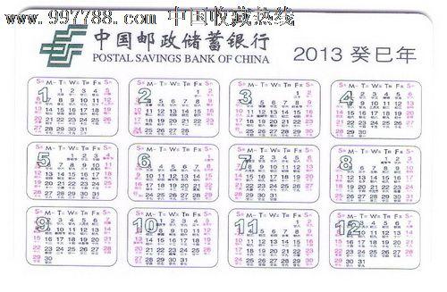 2013年中国邮政储蓄银行年历卡
