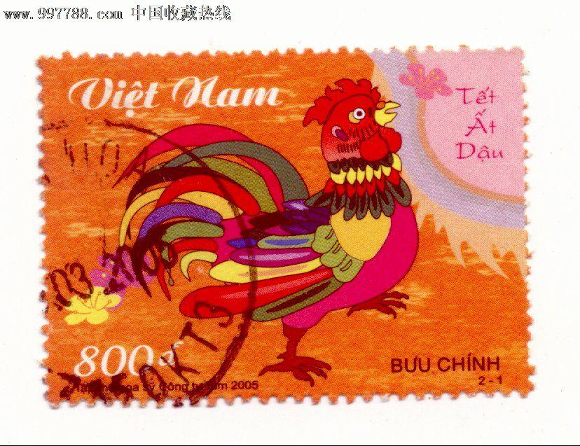 越南生肖邮票--鸡年