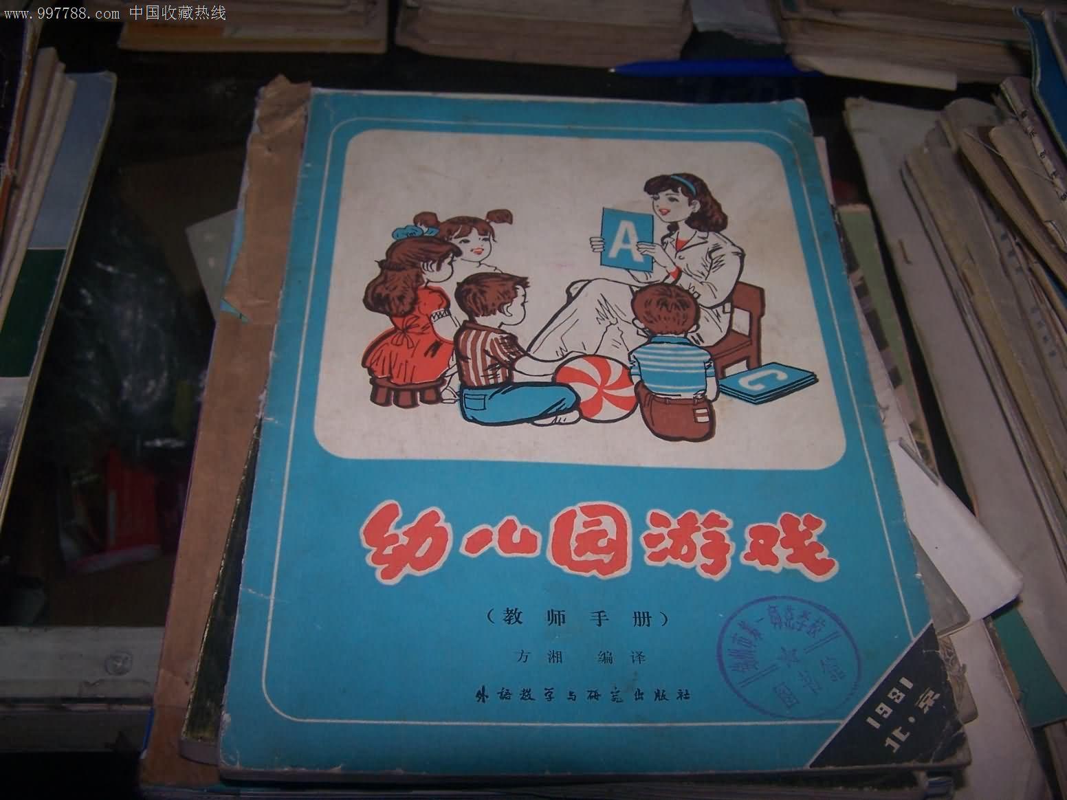 幼儿园游戏教师手册/外语教学与研究出版社