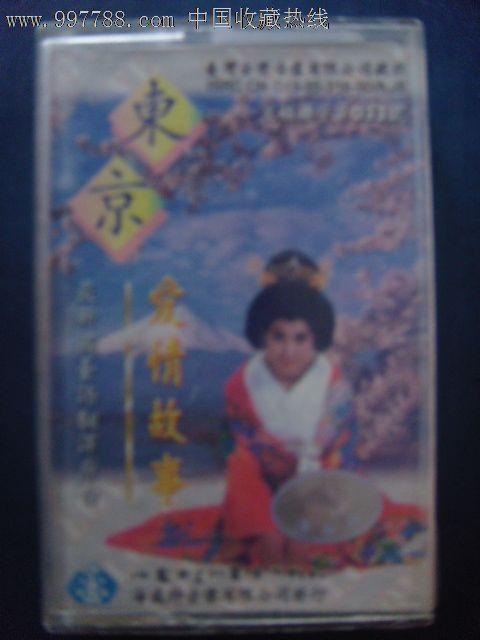 东京爱情故事-最新国台语翻译原曲(无歌词磁带