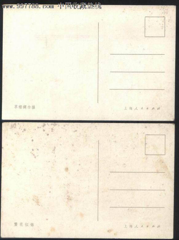 上海人民出版社1959年第1届全运会开幕纪念明信片-团体操草帽绸巾操-2