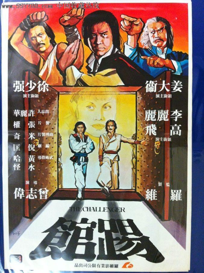 踢馆(1980)香港电影电影海报性感美女格斗原版图片