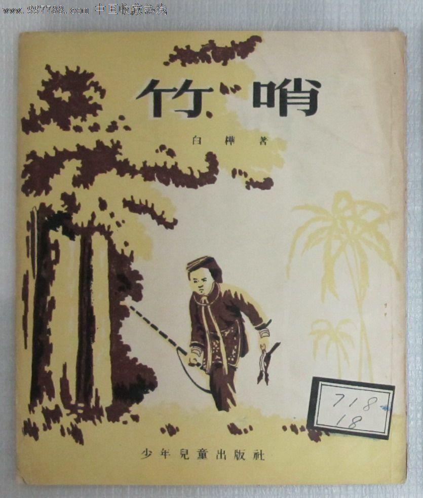 竹哨(大32开反翻老版书)