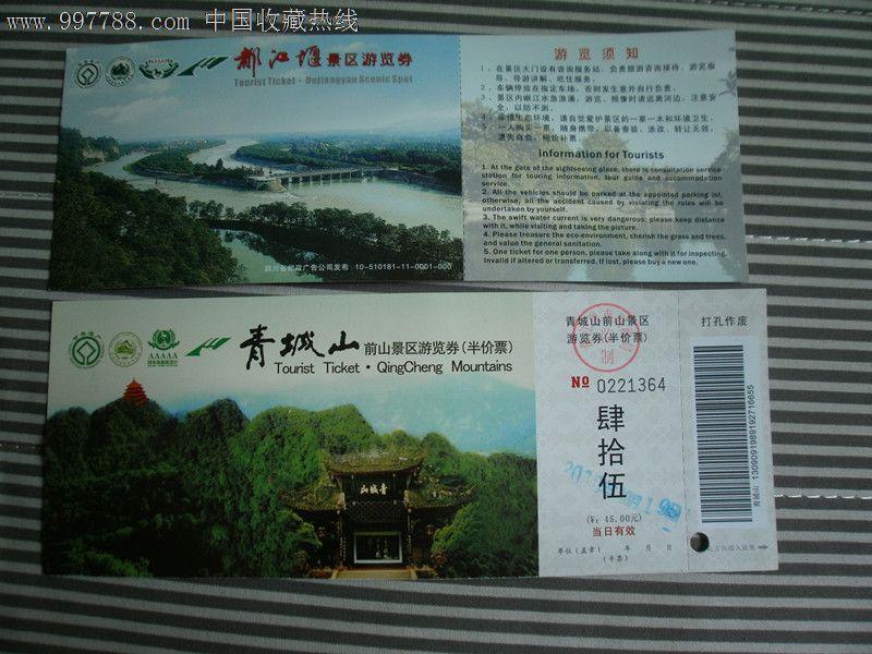 <em>青城山</em>、都江堰<em>门票</em>-价格:1元-se16052977-旅