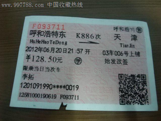 火车票不测险拥有必要吗 购置火车票必须买进保管吗