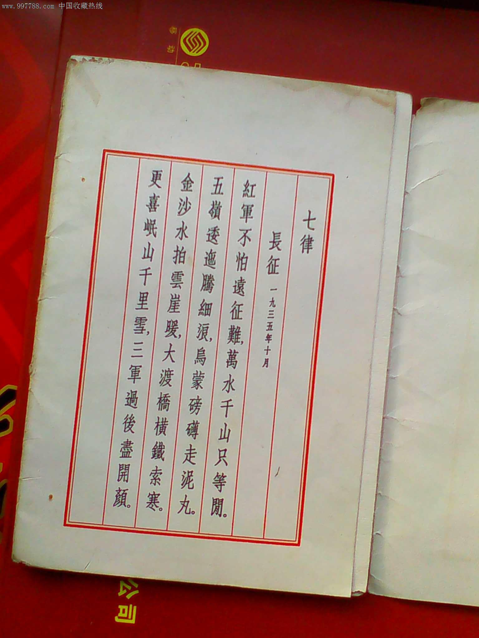 毛主席诗词诗词长征-七律/小学--se16060187-词语语文教案诗选图片