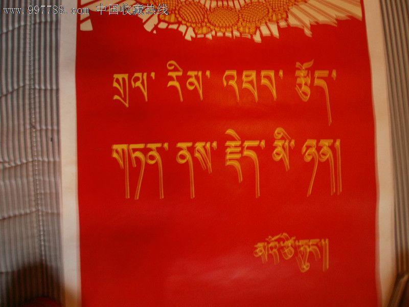 毛主席头像(藏语)