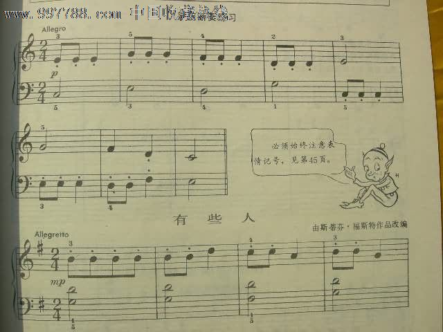 汤普森浅易钢琴教程(3)图片