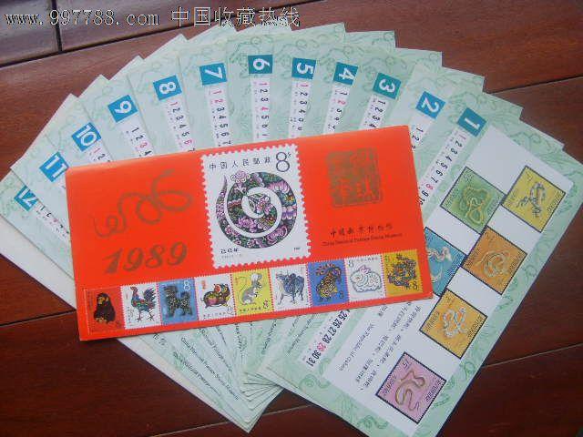 1984年生肖蛇邮票年历片13张全图片