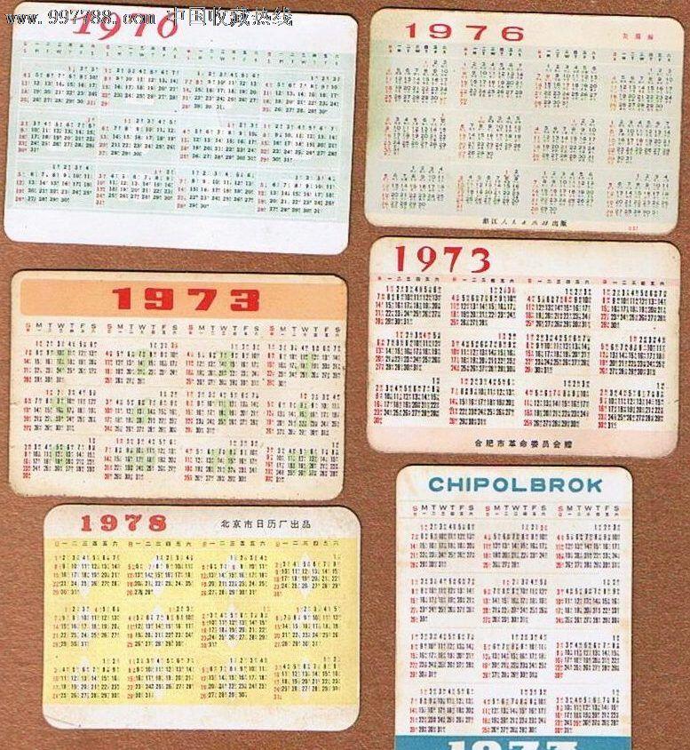 70年代年历片-11枚_价格元【收藏文竹】_第2张_中国收藏热线图片