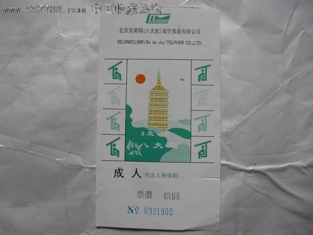 北京八大处门票_北京八大处门票_价格元_第1张_7788收藏__中国收藏热线