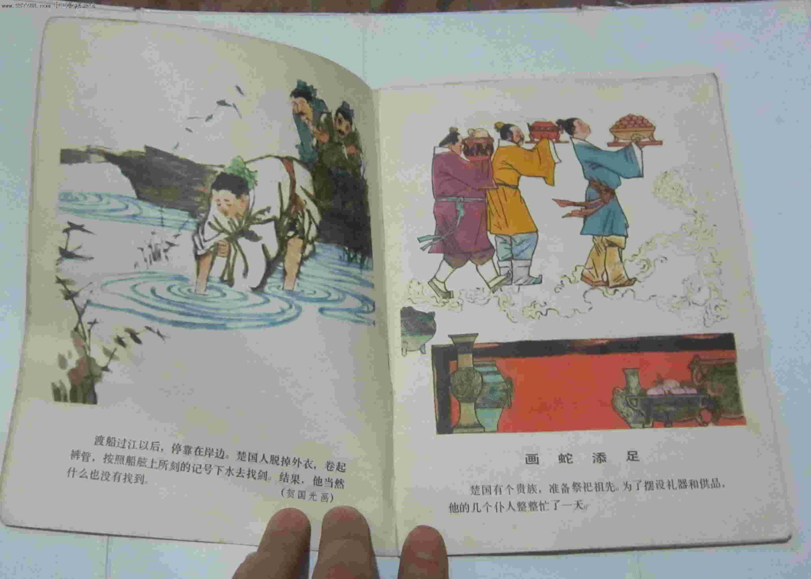 寓言故事(中)彩色版_连环画/小人书