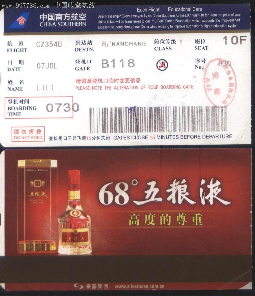南昌到广州的飞机_从广州到南昌的飞机