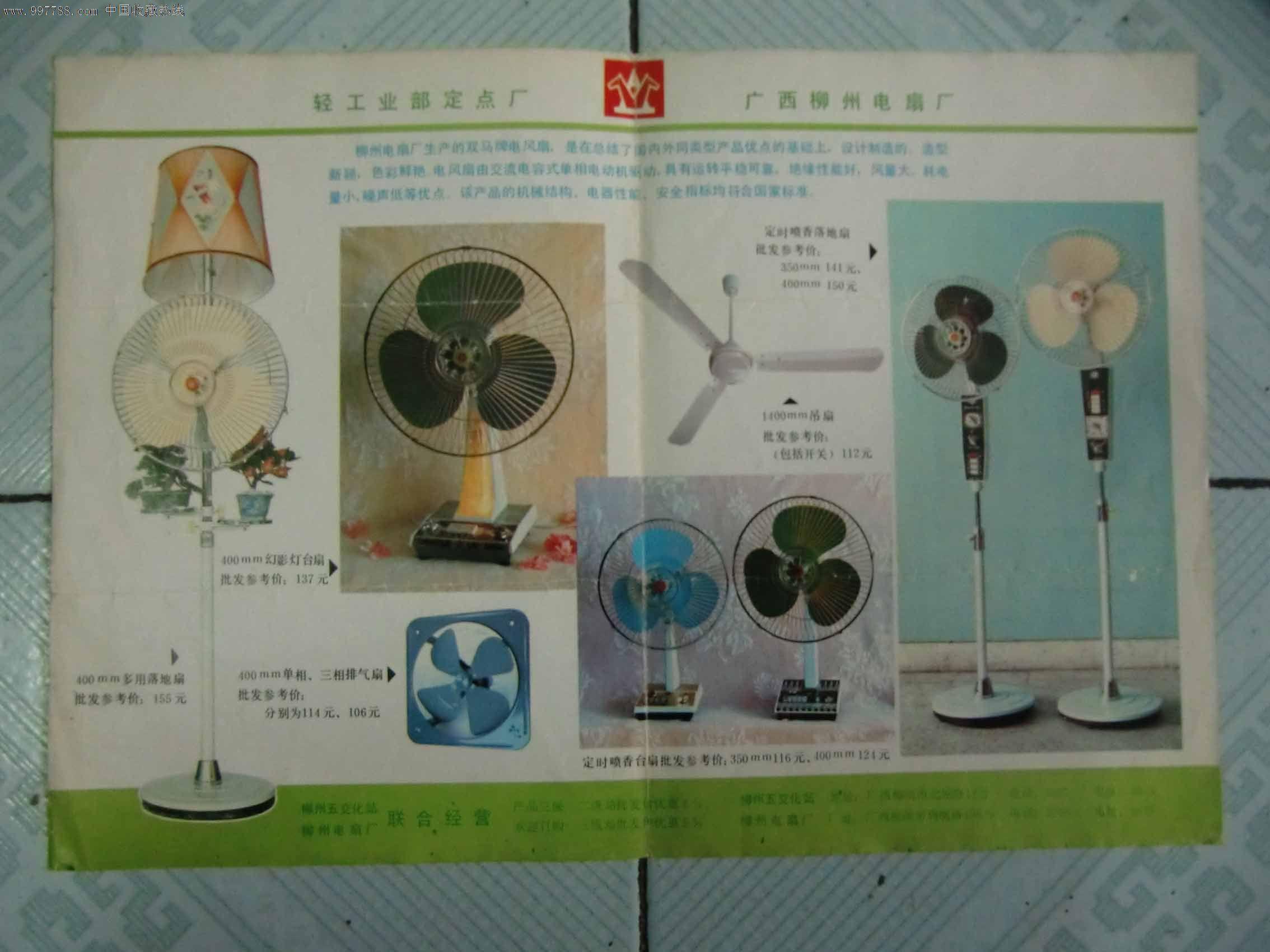 柳州电扇厂双马牌电风扇