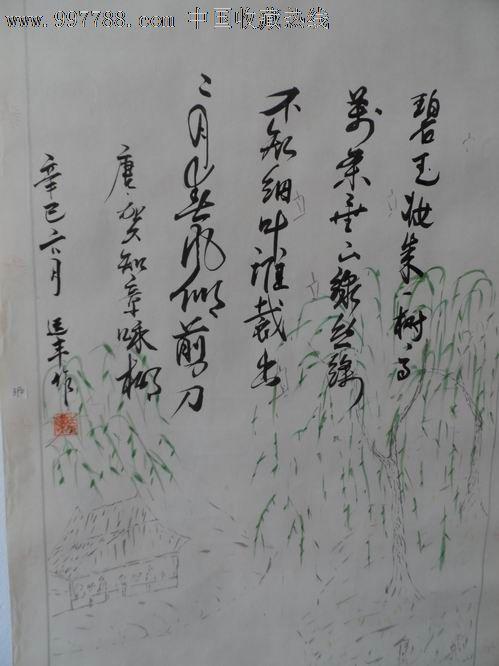 碧玉妆成一树高,万条垂下绿丝绦,不知细叶谁裁出,二月