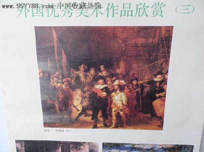 外国优秀美术作品.人民美术出版社图片