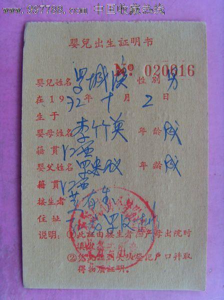 婴儿出生证明书(黄色)图片