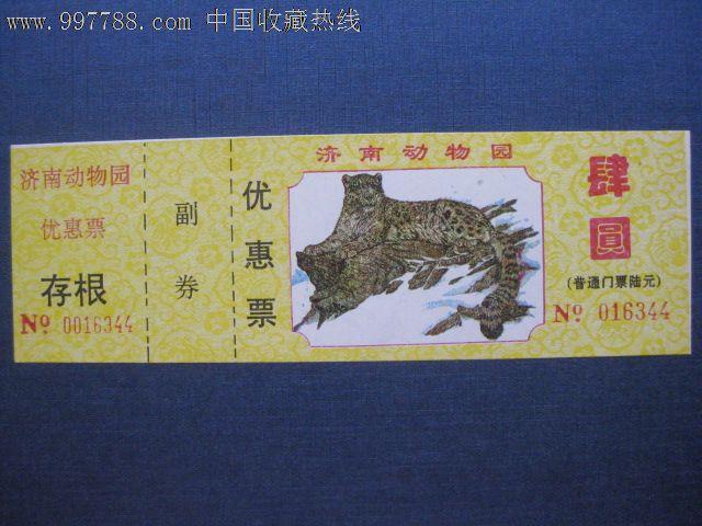 济南动物园-价格:1元-se16104176-旅游景点门
