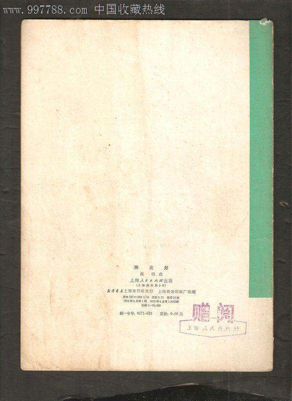 笛子独奏曲:陕北好(乐队伴奏)【出版社赠阅】