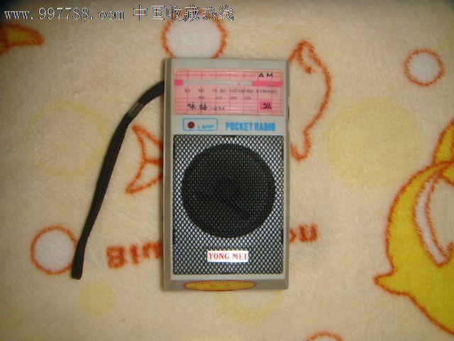 咏梅854收音机
