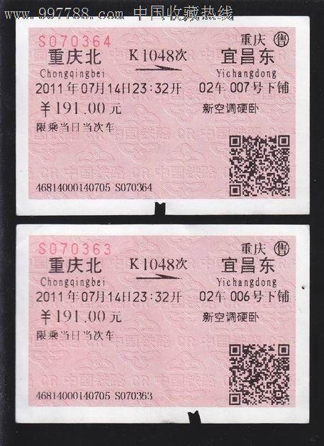 宜昌到重庆车票价_火车票二张【重庆北-宜昌东】_价格元_第1张_中国收藏热线