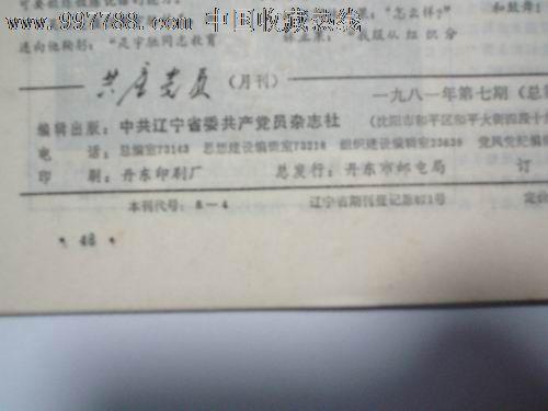 十一届六中全会决议_《共产党员》增刊(十一届六中全会在京召开,若干历史问题的决议)