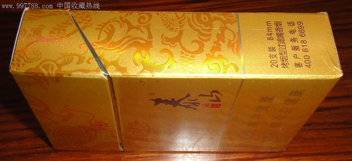 【泰山】东方_价格3元【藏泉阁】_第4张_中国收藏热线