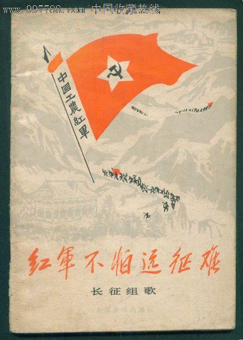 红军不怕远征难--长征组歌,歌曲/歌谱,红歌/革命歌曲