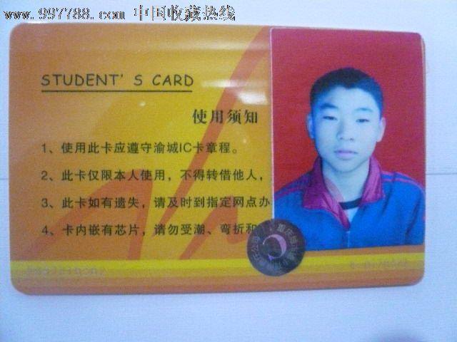 学生一卡通_重庆渝城城市一卡通学生卡