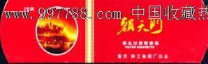 重庆朝天门香烟_朝天门:2支卡(精品过滤嘴香烟)——小卡——重庆黔江厂