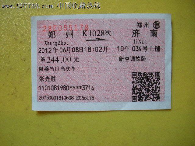 济南车票_郑州---济南,k1028_价格3元_第1张_中国收藏热线
