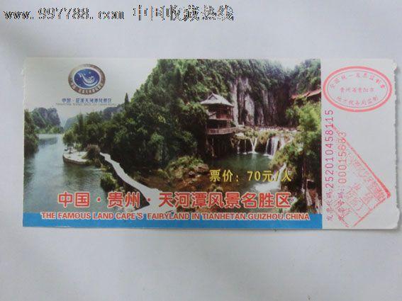 贵州天河潭风景区门票