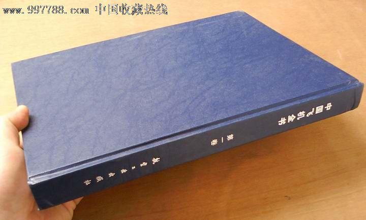 12开全铜纸全珍贵图片《中国飞机全书》(第一卷)价包