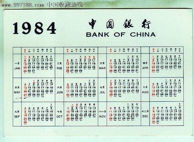1984年年历片图片