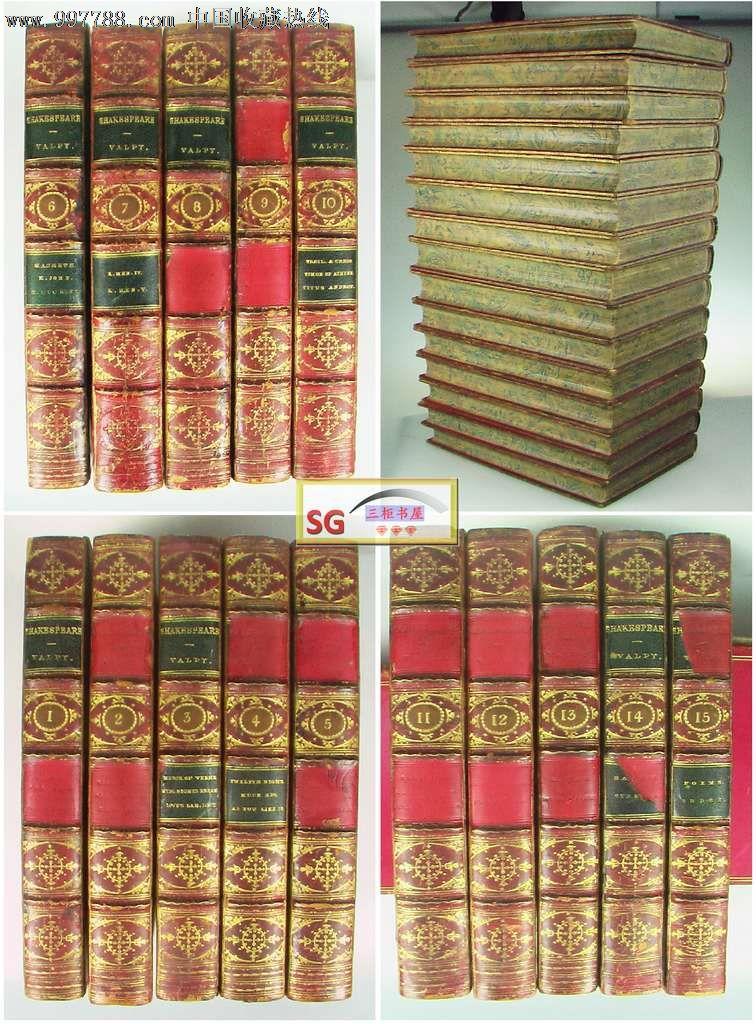1832年《莎士比亚全集》/15册全/三面花边书口/竹节