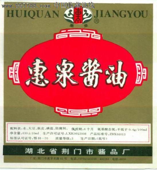 调料商标---惠泉酱油