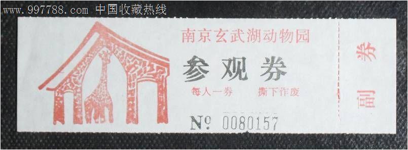 南京玄武湖动物园参观券!