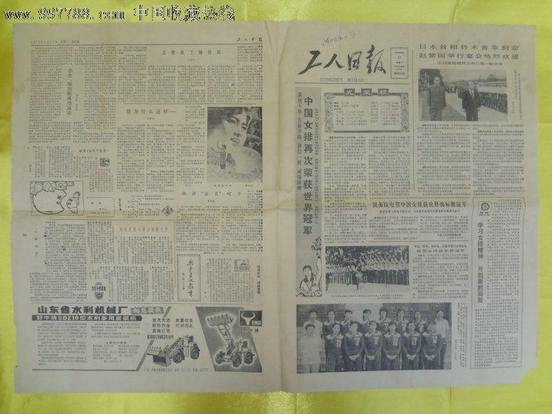 上海文汇报联系方式_老报纸-工人日报1-4版,1982年9月上海文汇报印刷厂_价格元_第1张_778