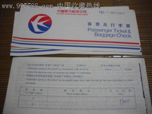 飞机票,东方航空公司