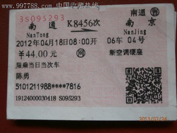 南通-南京k8456_价格元_第1张_7788收藏__中国收藏热线
