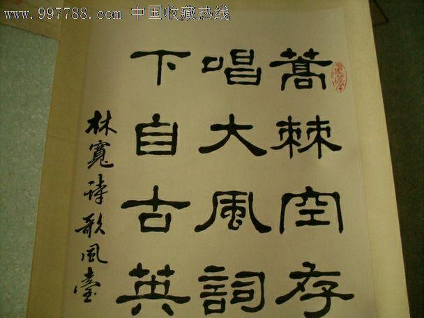 李荣吾书法【隶书诗词】图片
