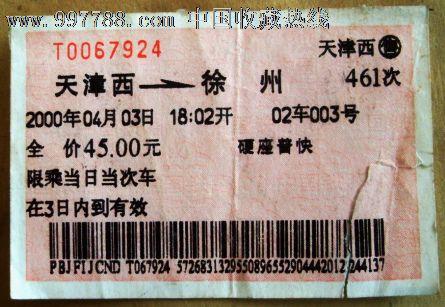 徐州 沈阳 飞机时刻表