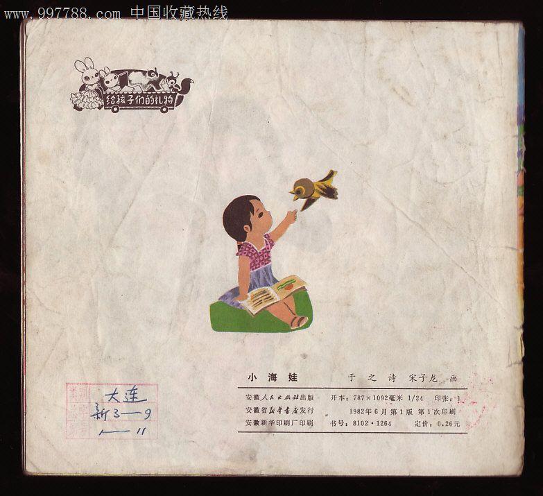小海娃-【送给孩子们的礼物】_价格2元_第2张_中国收藏热线图片