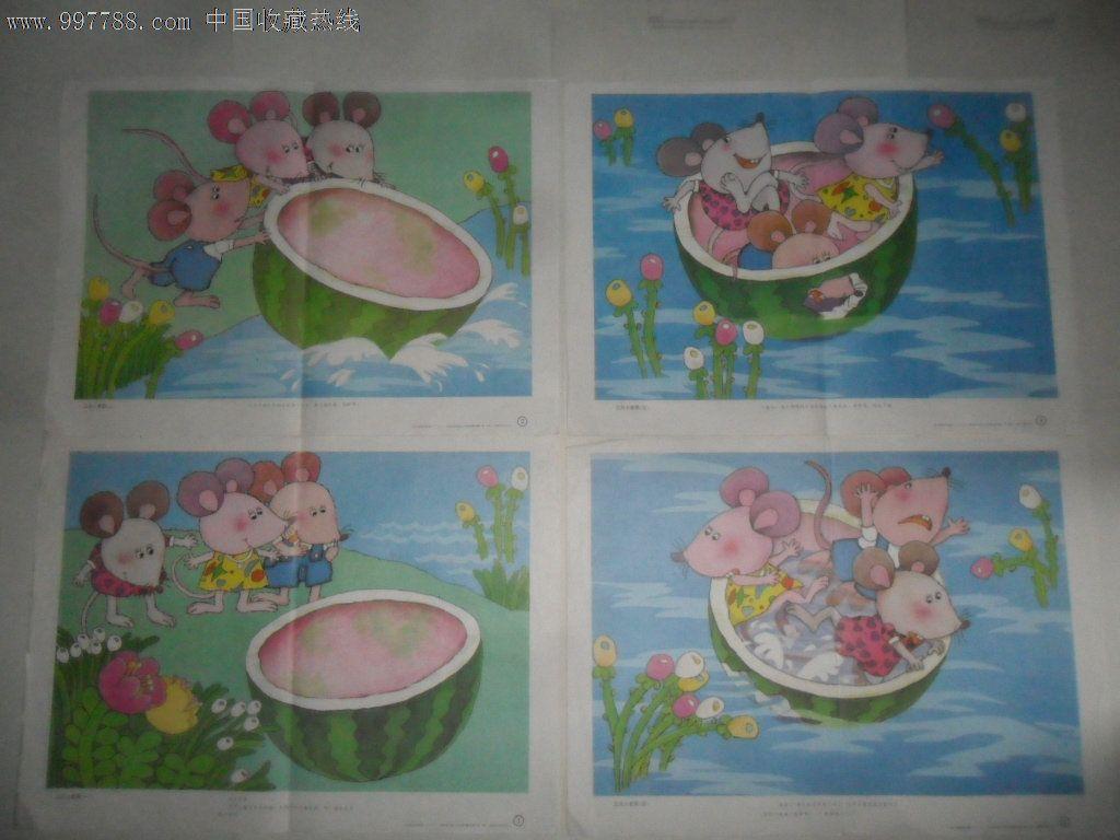 幼儿园看图讲述挂图:三只小老鼠(1-4副)_价格4元_第1张_7788收藏图片