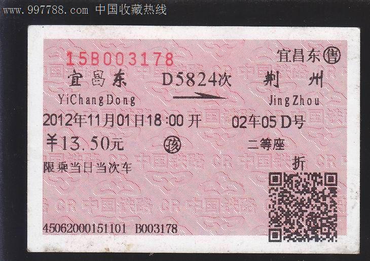 宜昌到重庆车票价_火车票一张【宜昌东-荆州】_价格元_第1张_7788收藏__中国收藏热线