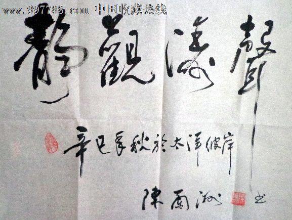 书法家作品静观涛声(名家真迹,永久保真)_价格元_第1张_中国收藏热线图片