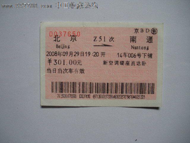北京---南通,z51_价格元【老雷专卖】_第1张_中国收藏热线