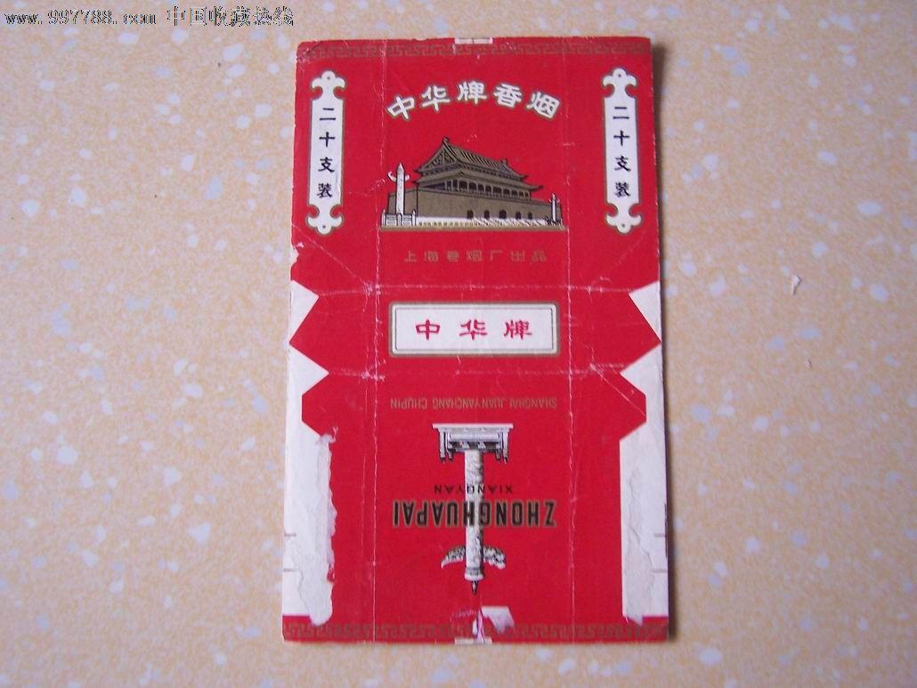 中华-价格:2元-se16211222-烟标/烟盒-零售-7788收藏